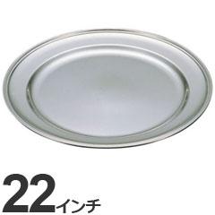 三宝産業 ユキワ 業務用 食器 バンケットウェア B淵 丸皿 22インチ 0244 1220-22