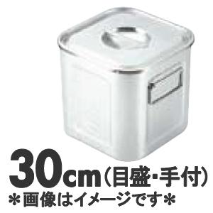 SA モリブデン深型角キッチンポット 目盛付 手付 30cm