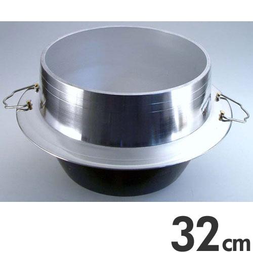 ナカオ アルミイモノ 羽釜 カン付 32cm 4.1升