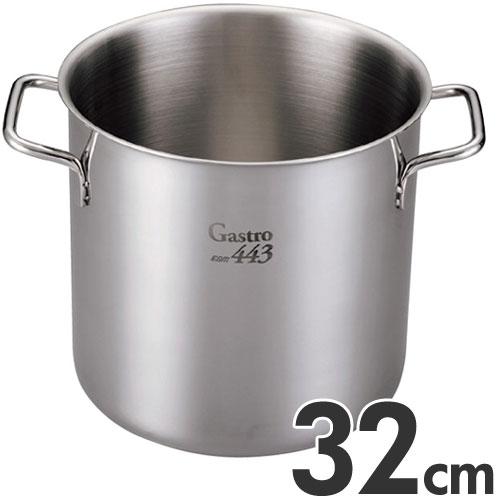 Gastro ガストロ 443 IH対応 寸胴鍋 32cm