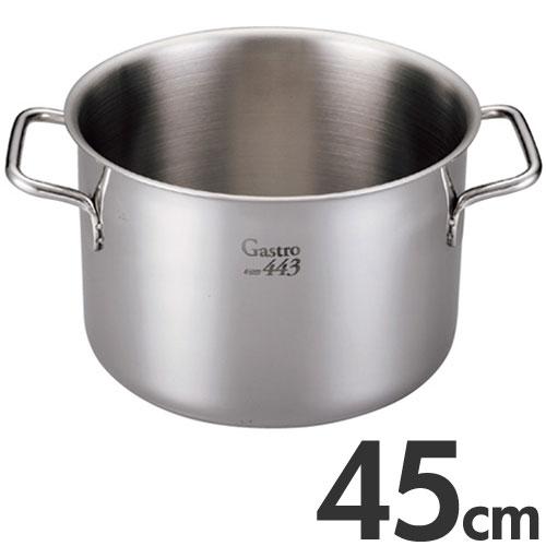 Gastro ガストロ 443 ステンレス IH対応 半寸胴鍋 45cm