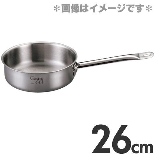 Gastro ガストロ 443 IH対応 浅型片手鍋 26cm 向い手付