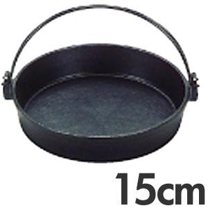 北海道 沖縄以外は13000円以上で送料無料 買物 選択 IH対応 鉄 黒ぬり すきやき鍋 15cm ツル付