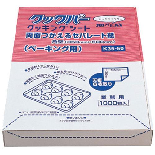 旭化成 クックパーセパレート紙 天板用角型6枚取 K35-50