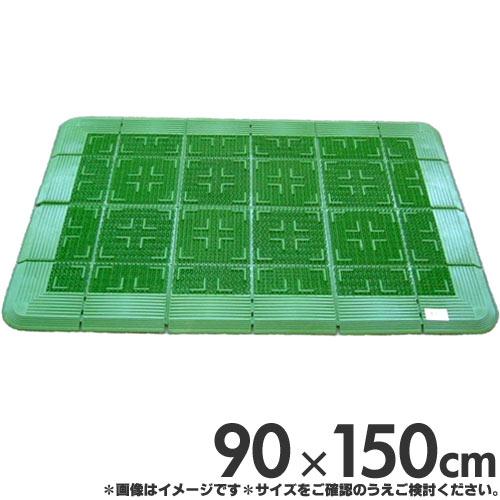 山崎産業 屋外用マット クロスハードマット #15 90×150cm F-122-15 グリーン