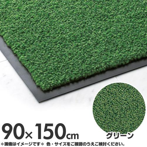 山崎産業 業務用 エントランス マット ロンステップマット #15 90×150cm F-1-15 R8-G グリーン