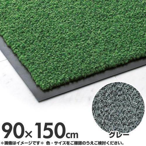 山崎産業 業務用 エントランス マット ロンステップマット #15 90×150cm F-1-15 R5-GR グレー