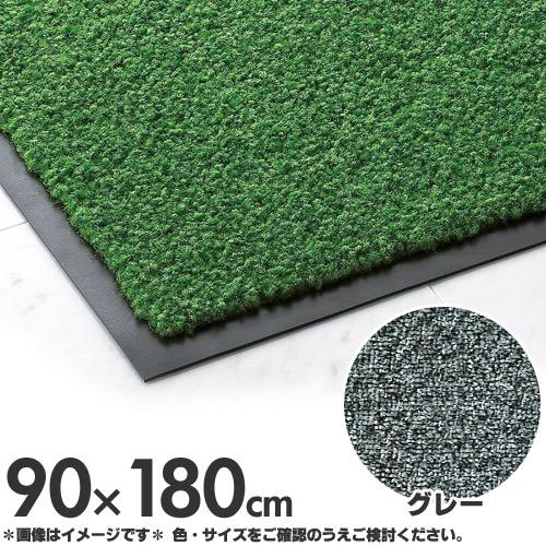 山崎産業 業務用 エントランス マット ロンステップマット #18 90×180cm F-1-18 R5-GR グレー