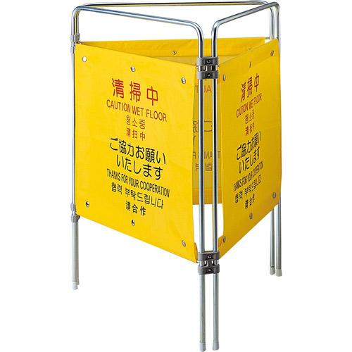 山崎産業 業務用 プロテック ついたて君 4ヶ国語 清掃中 FU495-000X-MB