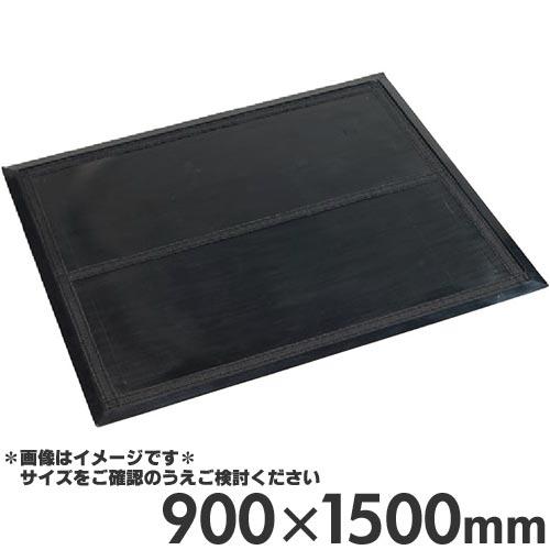 テラモト 吸油マット用ベースII 900×1500mm MR-182-140-0