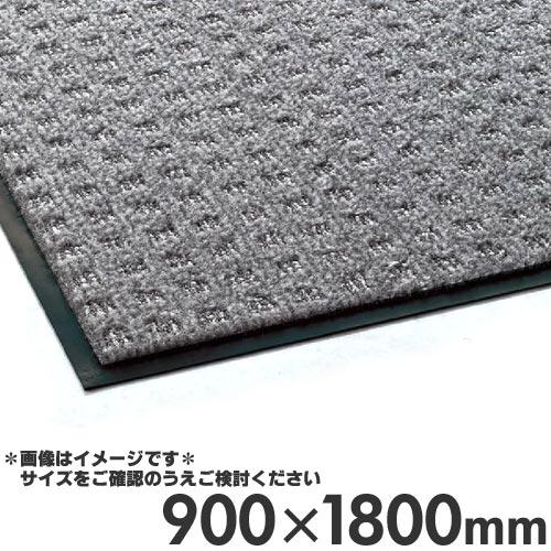 テラモト 屋内用 除塵用マット エコ フロアーマット 900×1800mm MR-032-148 グレー