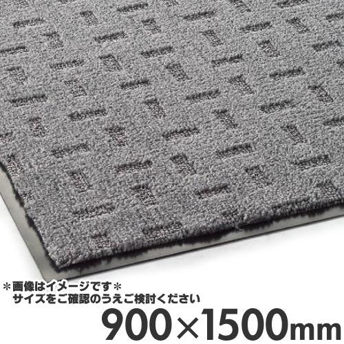 テラモト 屋内用 吸水用マット エコ レインマット 900×1500mm MR-026-146 グレー