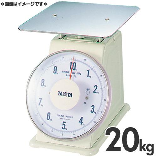 TANITA タニタ 上皿自動はかり(検定品) 2097 平皿 20kg