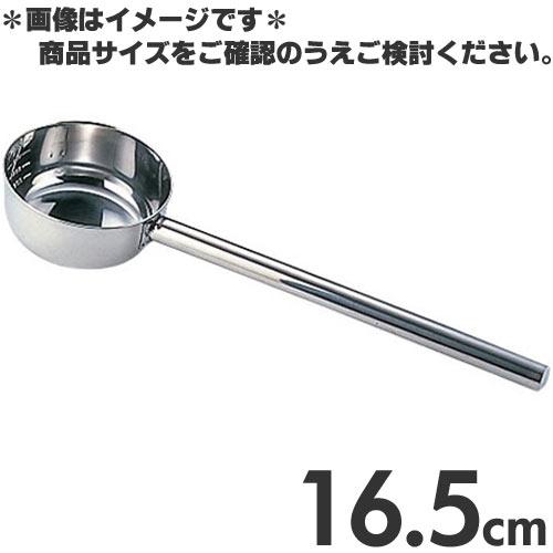 SA 18-8ステンレス パイプ柄 水杓子 16.5cm