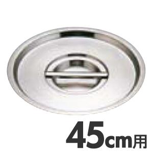 MuranoInduction ムラノ インダクション 18-8ステンレス 鍋蓋 45cm用