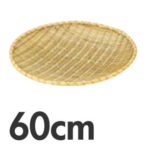 竹製 ためざる 佐渡製 60cm