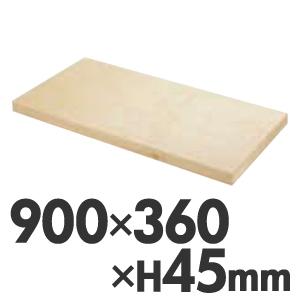 木製 スプルスまな板 カナダ桧 90×36×H4.5cm