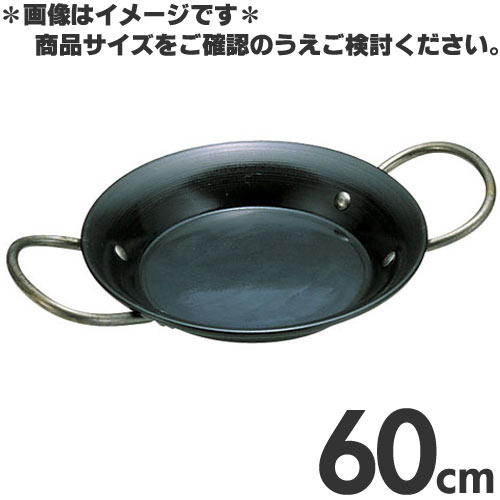 鉄 パエリア鍋 両手 60cm