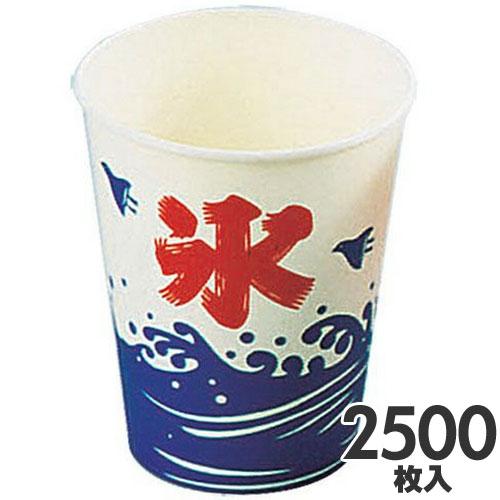 紙カップ ニュー氷 かき氷カップ 270cc SCV-275 2500枚