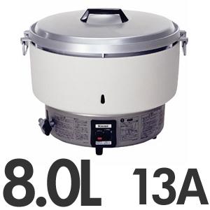 リンナイ 業務用 ガス炊飯器 卓上型(普及タイプ) 8.0L(4升) 13A 都市ガス用 RR-40S1 ホワイト