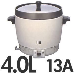 リンナイ 業務用 ガス炊飯器 卓上型(普及タイプ) 4.0L(2升) 13A 都市ガス用 RR-20SF2 ホワイト