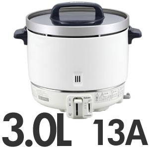 パロマ 業務用大型ガス炊飯器 0.8~3.0L(4.5~16.7合) 13A 都市ガス用 PR-303S ホワイト