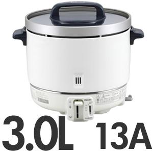 パロマ 業務用大型ガス炊飯器 フッ素内釜 0.8~3.0L(4.5~16.7合) 13A 都市ガス用 PR-303SF ホワイト