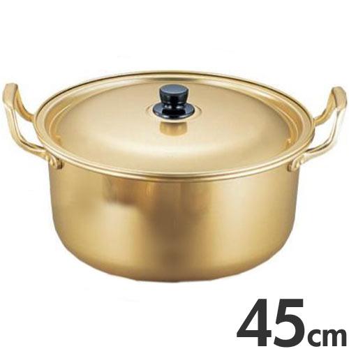 アカオ しゅう酸アルマイト 実用鍋(両手鍋) 45cm 33.2L