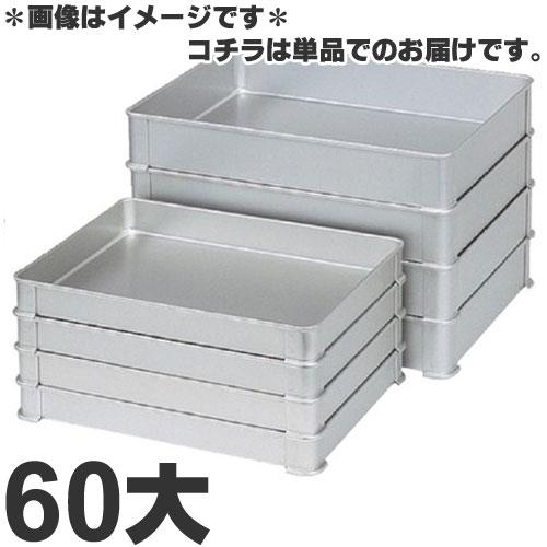 北海道 ブランド買うならブランドオフ 沖縄以外は13000円以上で送料無料 アカオアルミ硬質アルミシステムバット 餃子バット 高品質新品 60大