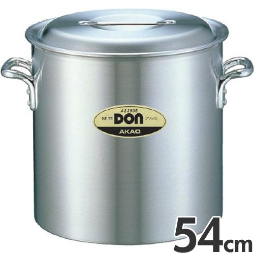 アカオアルミ 硬質アルミ 両手鍋 DON 寸胴鍋 54cm 122L