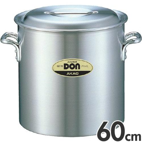 アカオアルミ 硬質アルミ 両手鍋 DON 寸胴鍋 60cm 161L