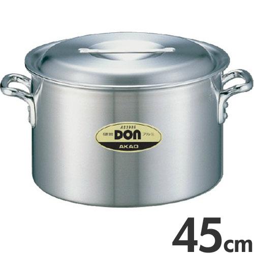 アカオアルミ 硬質アルミ 両手鍋 DON 半寸胴鍋 45cm 45L