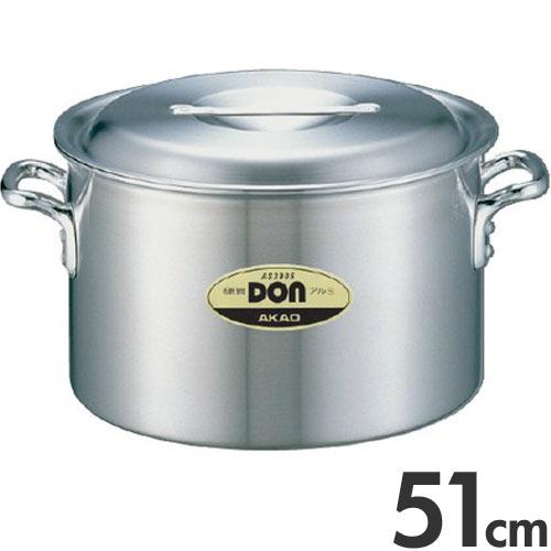 アカオアルミ 硬質アルミ 両手鍋 DON 半寸胴鍋 51cm 70L