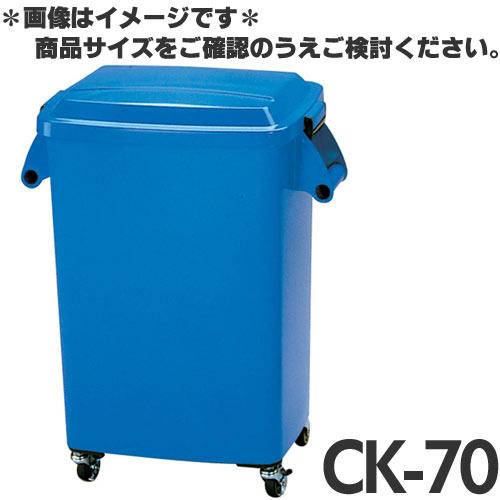 アロン 厨房ペール キャスター付 CK-70 ブルー