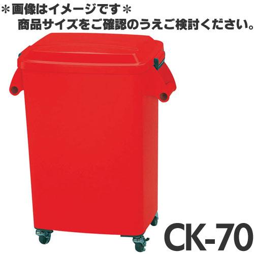 アロン 厨房ペール キャスター付 CK-70 レッド