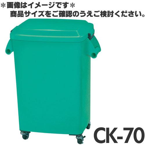 アロン 厨房ペール キャスター付 CK-70 グリーン