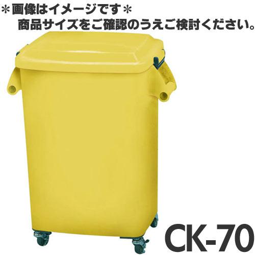 アロン 厨房ペール キャスター付 CK-70 イエロー