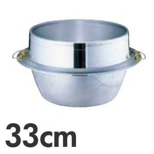 アルミ鋳物 キング釜 カン付き 33cm 4升4合