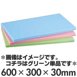 グリーン 抗菌カラーまな板 600×300×30mm TONBO トンボ