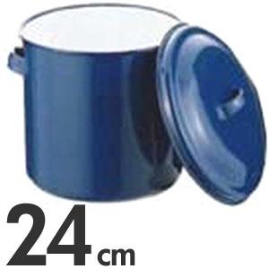 ホーローキッチンポット 手付 24cm:モノタスプロキッチン業務用
