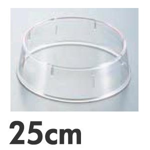 北海道 沖縄以外は13000円以上で送料無料 エンテック 抗菌 ※ラッピング ※ 丸皿枠 W-24 25cm用 高品質新品