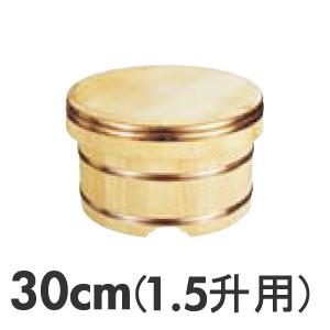 用美 さわら江戸びつ 1.5升用 30cm(木製おひつ)