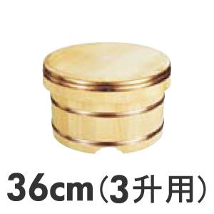 用美 さわら江戸びつ 3升用 36cm(木製おひつ)