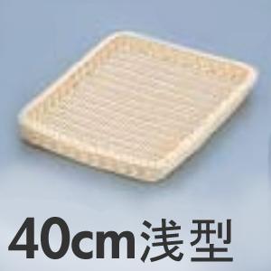 北海道 トレンド 沖縄以外は13000円以上で送料無料 上品 樹脂バスケット 40cm浅型 角長 白
