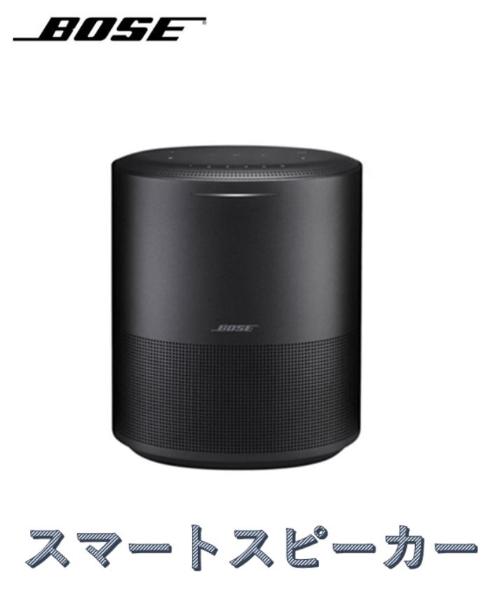 【15時までにご注文確定で当日発送!】Bose スマートスピーカー Home Speaker 450 ボーズ