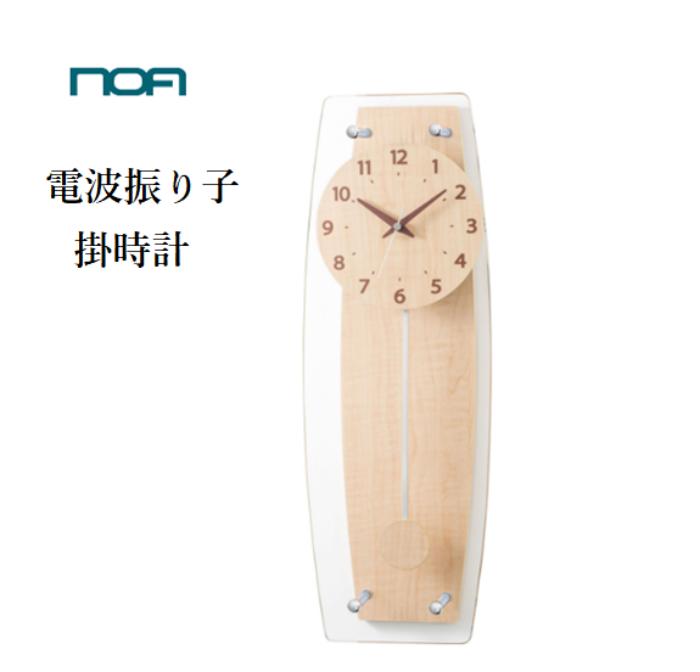穏やかな時間をはこぶロングレングス振り子時計 新品 最後のお1つになりました 再入荷不可の人気商品 NOA 購買 ノア精密 人気の定番 電波振り子時計 掛時計 ローレンシア ナチュラル N-Z メーカー保証付き リムレックス ウッド 北欧風 W679 Rimlex ガラス 振り子時計