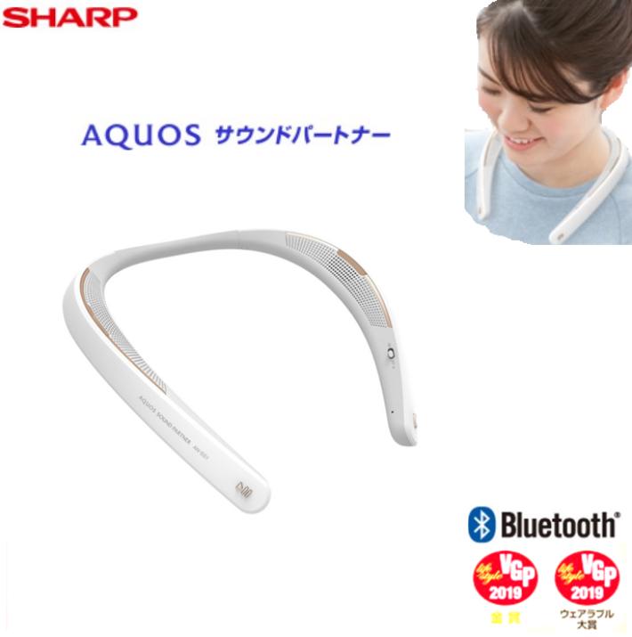 Bフライデー目玉品です!11月23日発送分です!新品を即納させて頂きます!SHARP シャープ ウェアラブルネックスピーカー AQUOS サウンドパートナー  AN-SS1 ホワイト 白 WHITE 首掛け 肩掛け スピーカー bluetooth対応