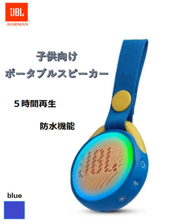 Bluetooth IPX7等級の防水性能がついたキッズ向けポータブルスピーカー マラソン目玉品 JBL JR 定番 POP BLU キッズ ワイヤレススピーカー ワイヤレス 入園祝い セール 登場から人気沸騰 ポータブルスピーカー IPX7等級の防水性能 キッズ用スピーカー 入学祝い キッズスピーカー ブルー 青 語学学習やダンス練習にも 誕生日プレゼント