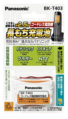 パナソニック 品質保証 ブランド買うならブランドオフ 充電式ニッケル水素電池 BK-T403 コードレス電話