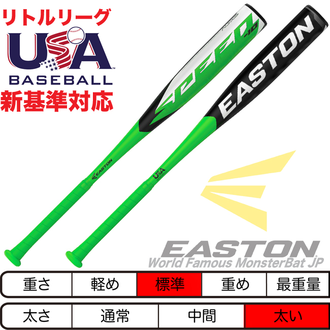 A continuation model little league bat new standard conformity mark is  containing it for EASTON Easton speed 2,020 years